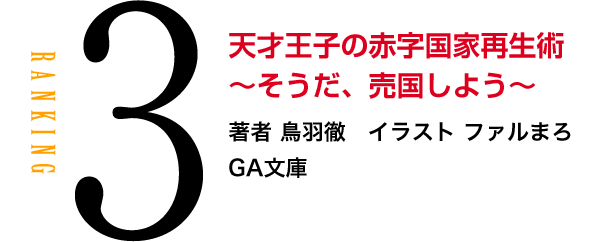 Ranking.3 天才王子の赤字国家再生術~そうだ、売国しよう~ 著者 鳥羽徹 イラスト ファルまろ GA文庫