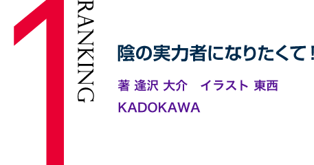 Ranking.1 陰の実力者になりたくて! 著 逢沢 大介 イラスト 東西 KADOKAWA
