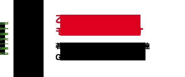Ranking.3 乙女ゲー世界はモブに厳しい世界です 著者 三嶋与夢 イラスト 孟達 GCノベルズ