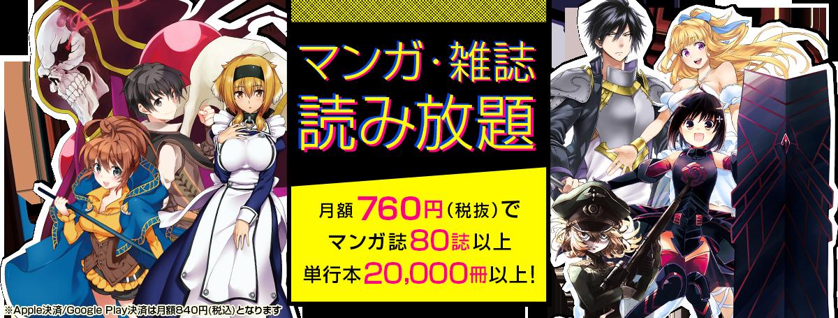 マンガ・雑誌 読み放題|月額760円(税抜)~でマンガ誌約60誌、単行本 ...