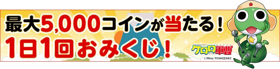 1日1回!『ケロロ軍曹』おみくじ 最大5,000コインが当たる!