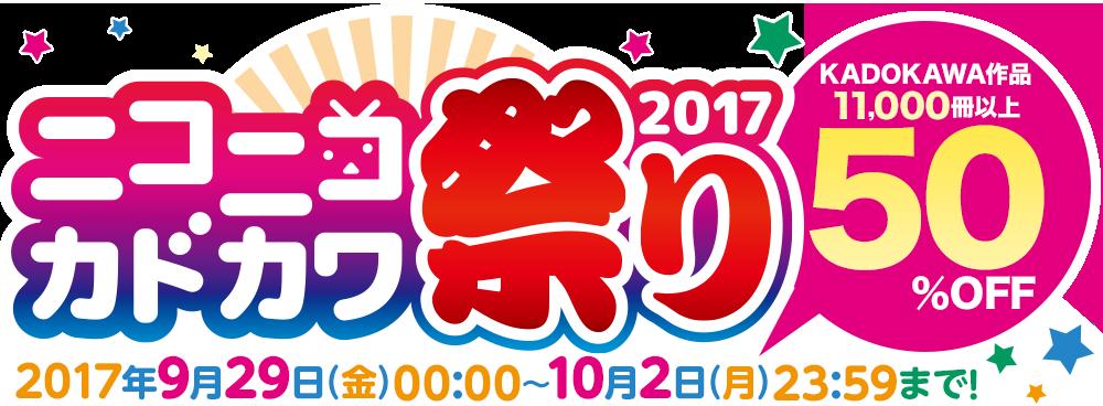 KADOKAWA作品11,000冊以上50%OFFニコニコカドカワ祭り2017