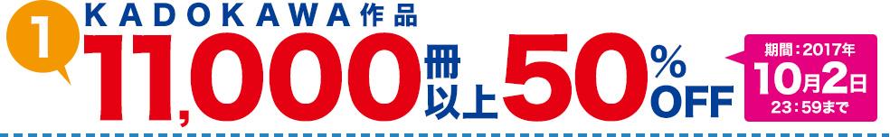 KADOKAWA作品11,000冊以上50%OFF