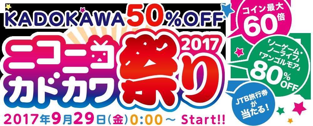 BOOK☆WALKER ニコニコカドカワ祭り2017