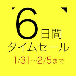 1/31~2/4の午前2時~4時の間、対象2シリーズがコイン42%還元! 2/5は24時間限定で、対象全作品がコイン24%還元!