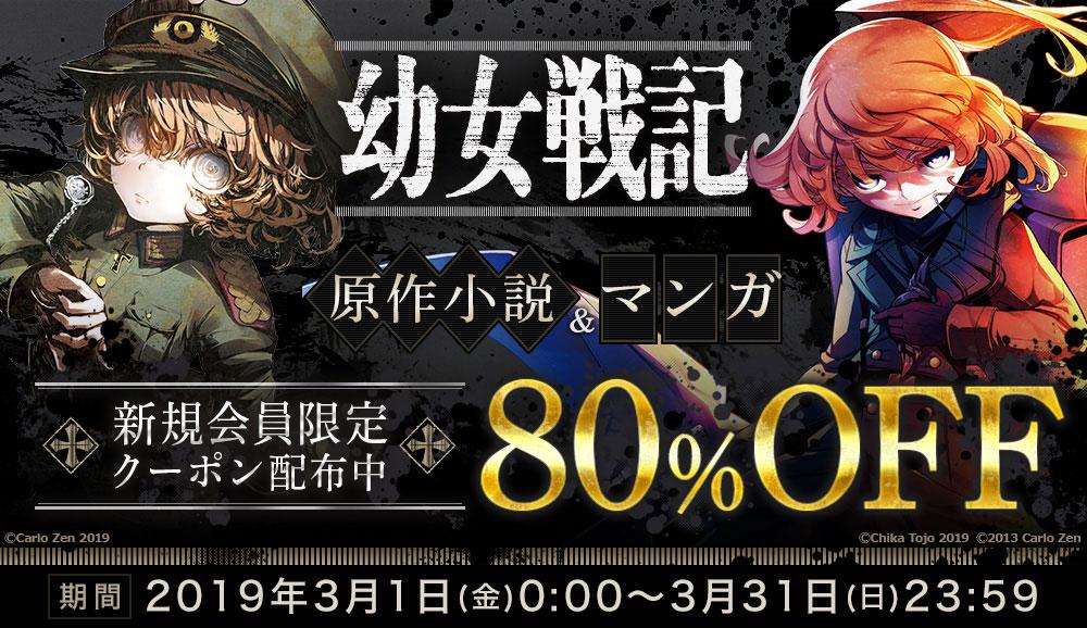 新規会員限定『幼女戦記』80%OFFクーポンキャンペーン