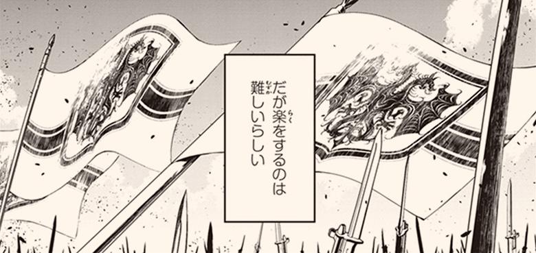 幼女戦記コマ画像01