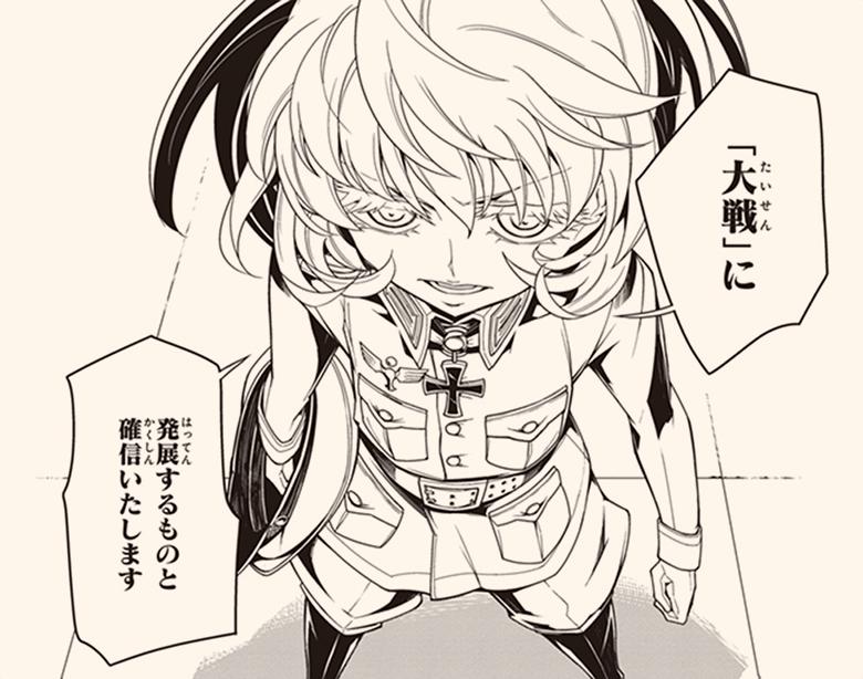 幼女戦記コマ画像08