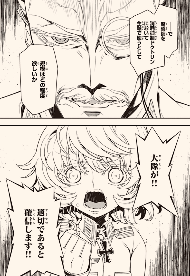 幼女戦記コマ画像09