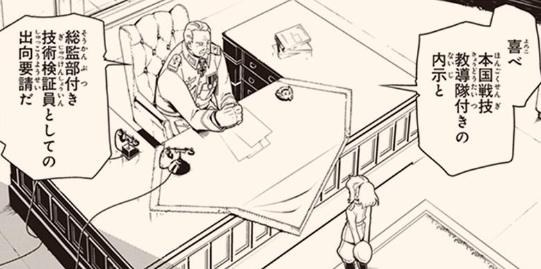 幼女戦記コマ画像10