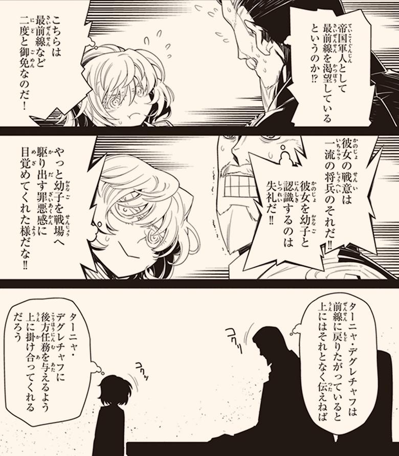 幼女戦記コマ画像12
