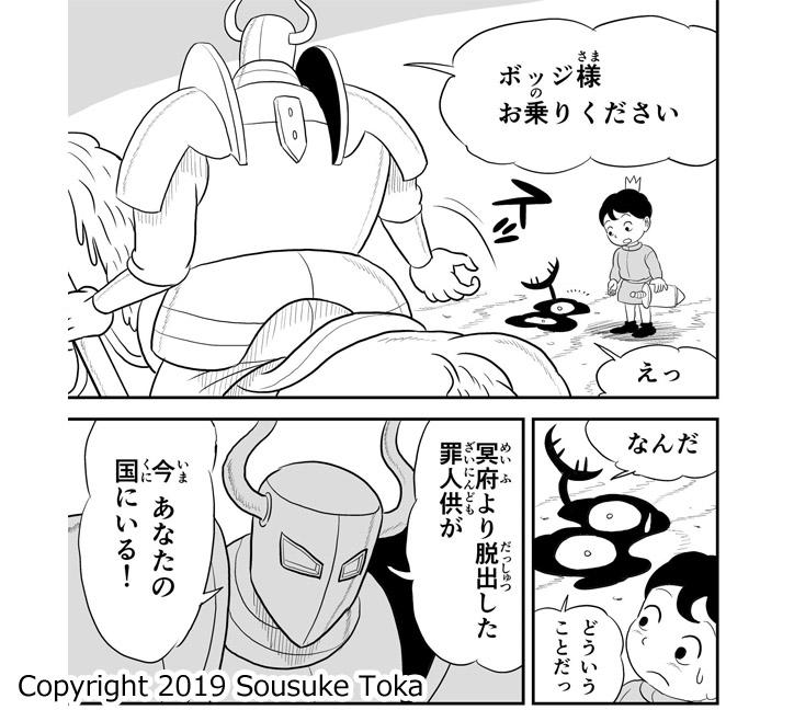 """あらすじ 王様 ランキング 王様ランキング【第155話ネタバレ】遂に""""ボッジ編""""最終回!"""
