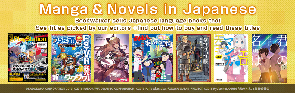 Manga & Novels in Japanese