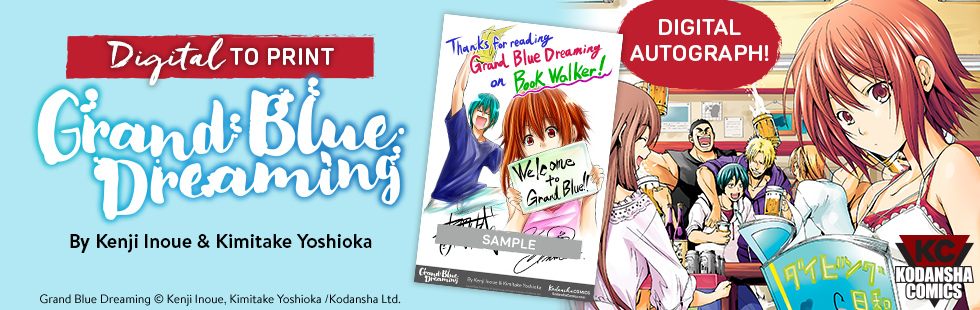 Grand Blue Dreaming Digital Autograph
