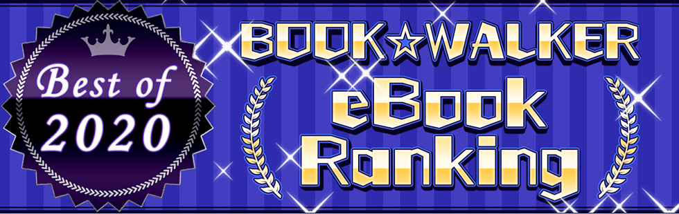 BOOK☆WALKER 2020 Year-end Ranking