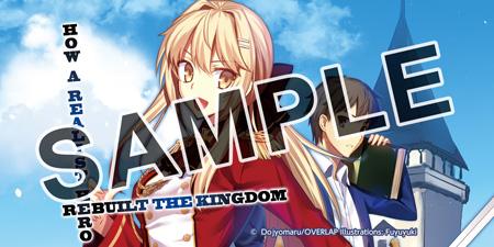 """How a Realist Hero Rebuilt the Kingdom"" Light Novel Bookshelf Cover Image"