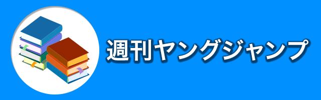 週刊ヤングジャンプ(ヤンジャン) マンガ(漫画)・コミック 無料試し読みも