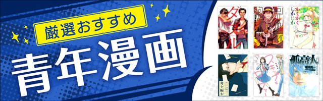 【最新】青年マンガ(漫画)おすすめ21選&人気ランキング アニメ化された大河作品からサスペンス、青年向け恋愛マンガまで