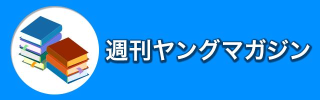 週刊ヤングマガジン マンガ(漫画)・コミック 無料試し読みも