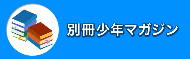 別冊少年マガジン マンガ(漫画)・コミック 無料試し読みも