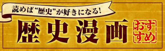 歴史マンガ・歴史ファンタジーマンガおすすめ27選&人気ランキング
