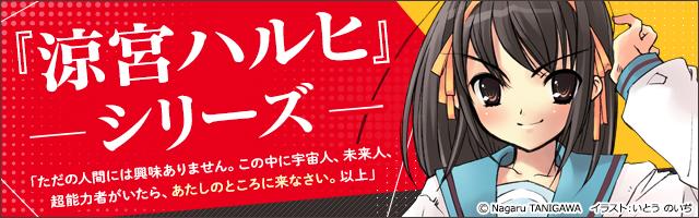 9年ぶりの続編『涼宮ハルヒの直観』の発売が決定!「憂鬱」から最新作まで全編振り返り