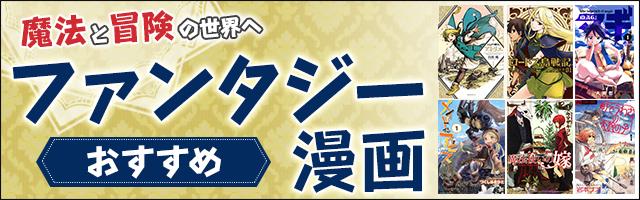 ファンタジーマンガ(漫画)おすすめ37選&人気ランキング