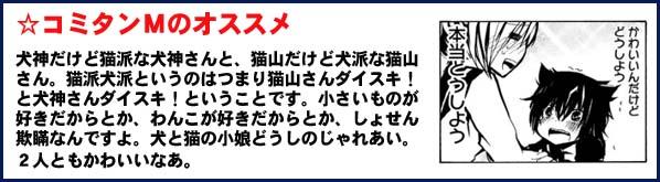 犬神さんと猫山さんオススメコメント