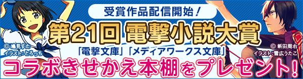 受賞作品配信開始!第21回電撃小説大賞