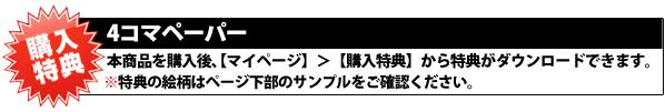 コミックス特典ペーパー