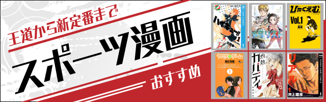 【人気】スポーツマンガ(漫画)おすすめ18選&ランキング 野球、テニス、フィギュアスケート、カバディ…個人競技からチーム競技まで王道作品をピックアップ!
