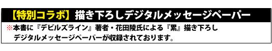 デビルズライン(7) 『累』 デジタルメッセージペーパー収録