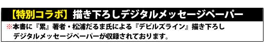 累(8) 『デビルズライン』 デジタルメッセージペーパー収録