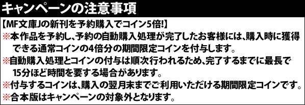 MF文庫J予約_注意文言