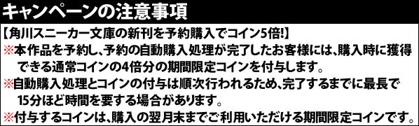 角川スニーカー文庫_注意事項