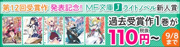 第12回MF文庫Jライトノベル新人賞発表記念キャンペーン