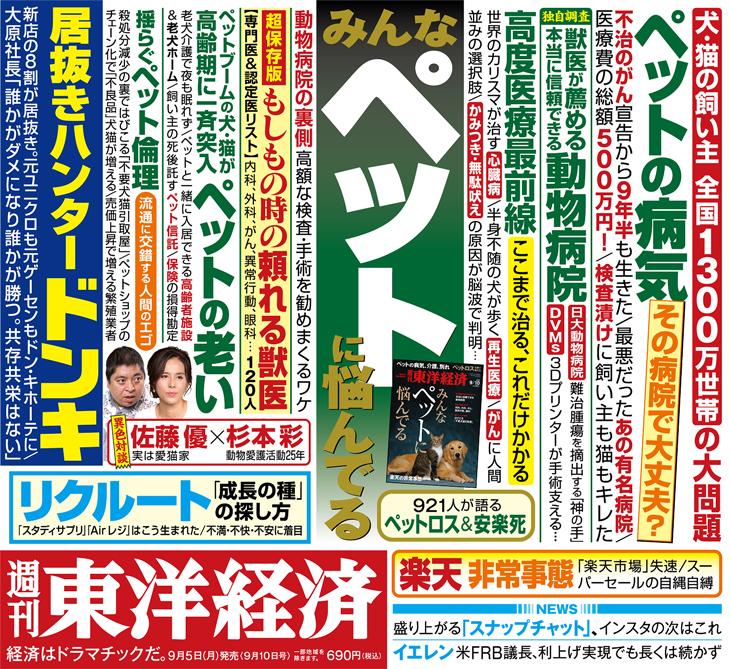 週刊東洋経済 2016年9月10日号