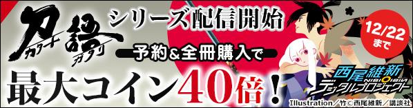 西尾維新『刀語シリーズ』解禁