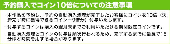 『俺物語!!』13巻を予約購入でコインを10倍 注意事項