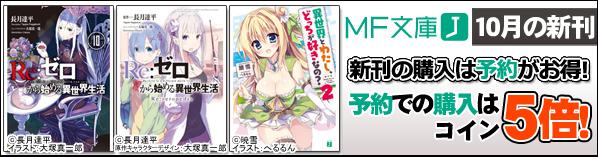 MF文庫J10月の配信作品_予約用