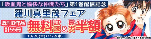 「吸血鬼と愉快な仲間たち」発売記念 羅川真里茂フェア