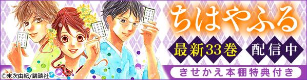 『ちはやふる』33巻配信記念キャンペーン