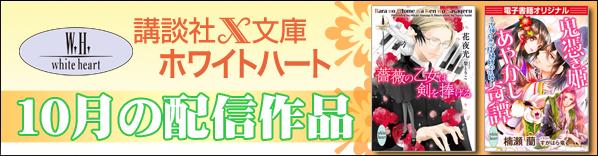 講談社X文庫10月の配信作品