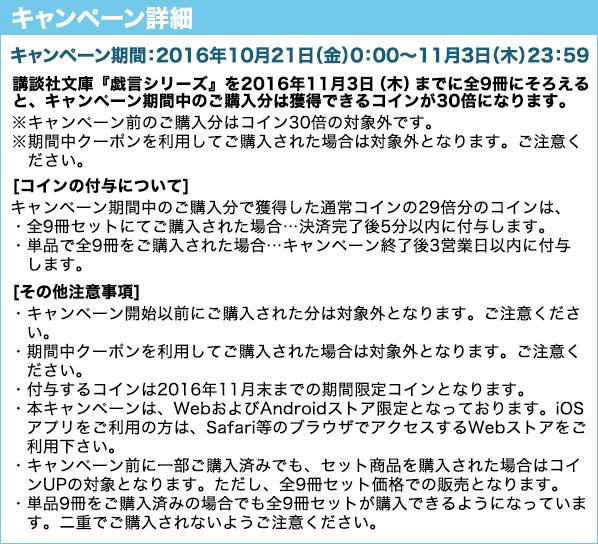 西尾維新『戯言』シリーズ イッキ読みフェア 詳細文