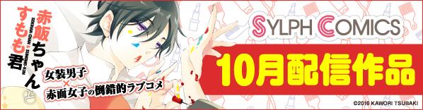 シルフコミックス10月の配信作品