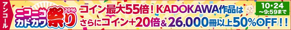 ニコニコカドカワ祭り2016アンコール
