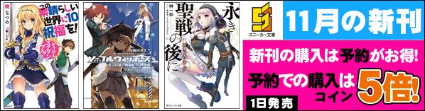 角川スニーカー文庫11月の配信作品 予約用
