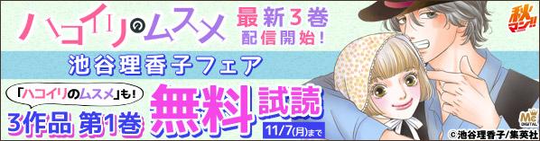 『ハコイリのムスメ』3巻サイマル配信記念 池谷理香子フェア