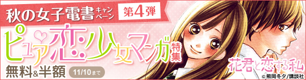 秋の女子電書キャンペーン第4弾 ピュア恋少女マンガ特集
