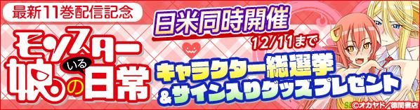 日米同時開催「モンスター娘のいる日常」キャラクター総選挙